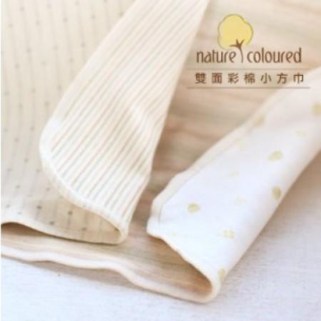 Nature Coloured {2件優惠組} 天然彩棉小方巾 餵奶擦拭的好幫手