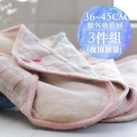 3件組 夜用加量 [36cm+45cm+額外吸收層] 櫻桃蜜貼 彩棉布衛生棉