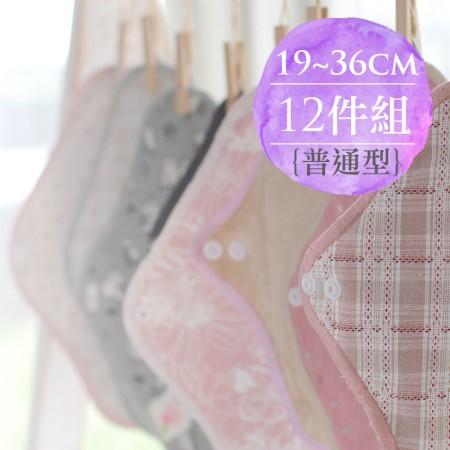 一次生理期12件組普通型 櫻桃蜜貼 彩棉布衛生棉