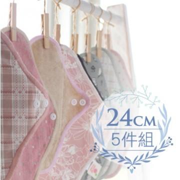 24cm日用一般*5件組 櫻桃蜜貼 有機彩棉布衛生棉